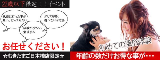 むきたまご日本橋 22歳以下限定イベント!