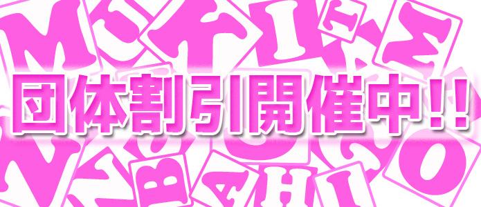 むきたまご日本橋 団体でお遊びをお考えのお客様〜美味しい話があります!!