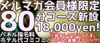 むきたまご日本橋 遂に80分コース登場!超お得にお遊びできます!