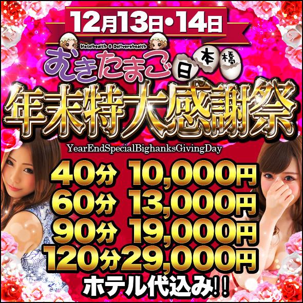 むきたまご日本橋 13日・14日、『年末特大感謝祭』開催中!!