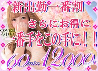 むきたまご日本橋     お声多数により、 復活 です!!    『<span style=